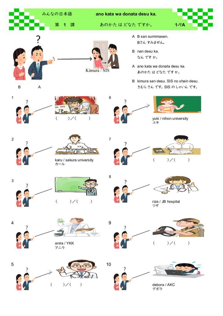 第1課 1-9(あのかたは)aのサムネイル