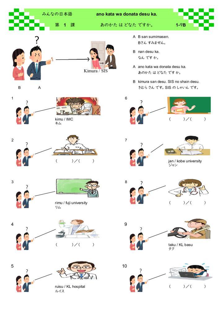 第1課 1-9(あのかたは)bのサムネイル