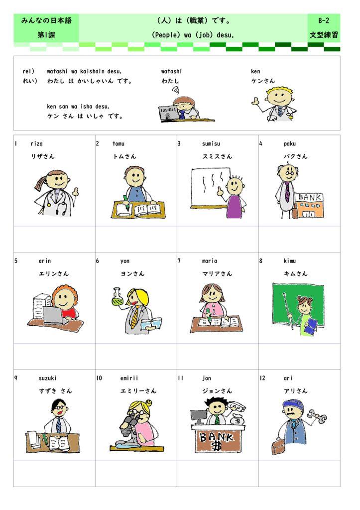 lesson1 B-2 (Job)のサムネイル