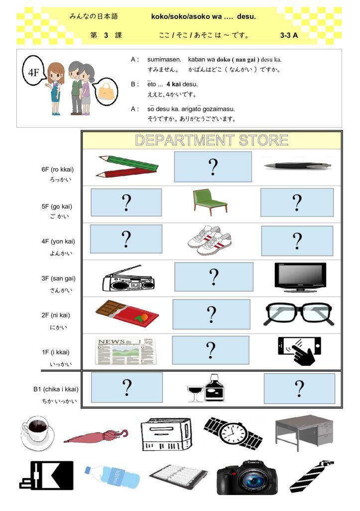 第3課 3-3 どこ 何階aのサムネイル