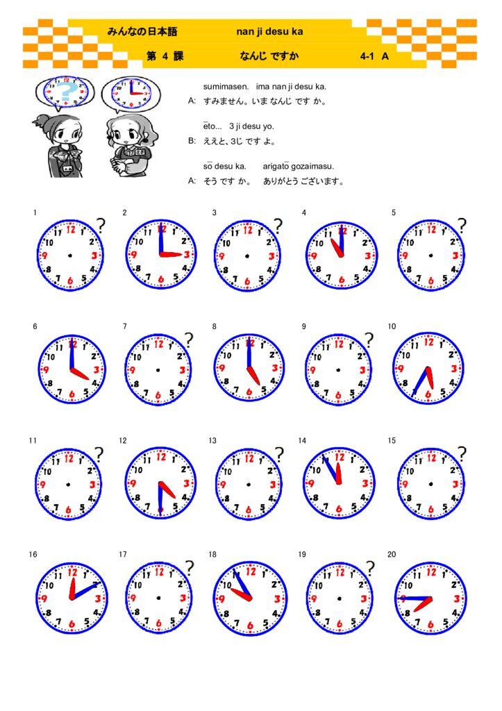 第4課 4-1 何時aのサムネイル