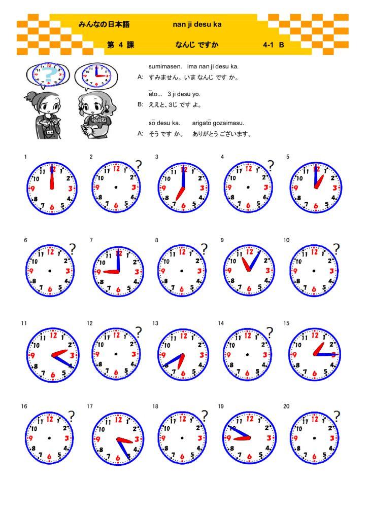 第4課 4-1 何時bのサムネイル