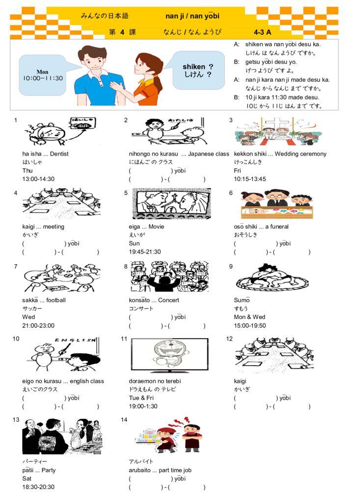 第4課 4-3 何曜日 時間aのサムネイル