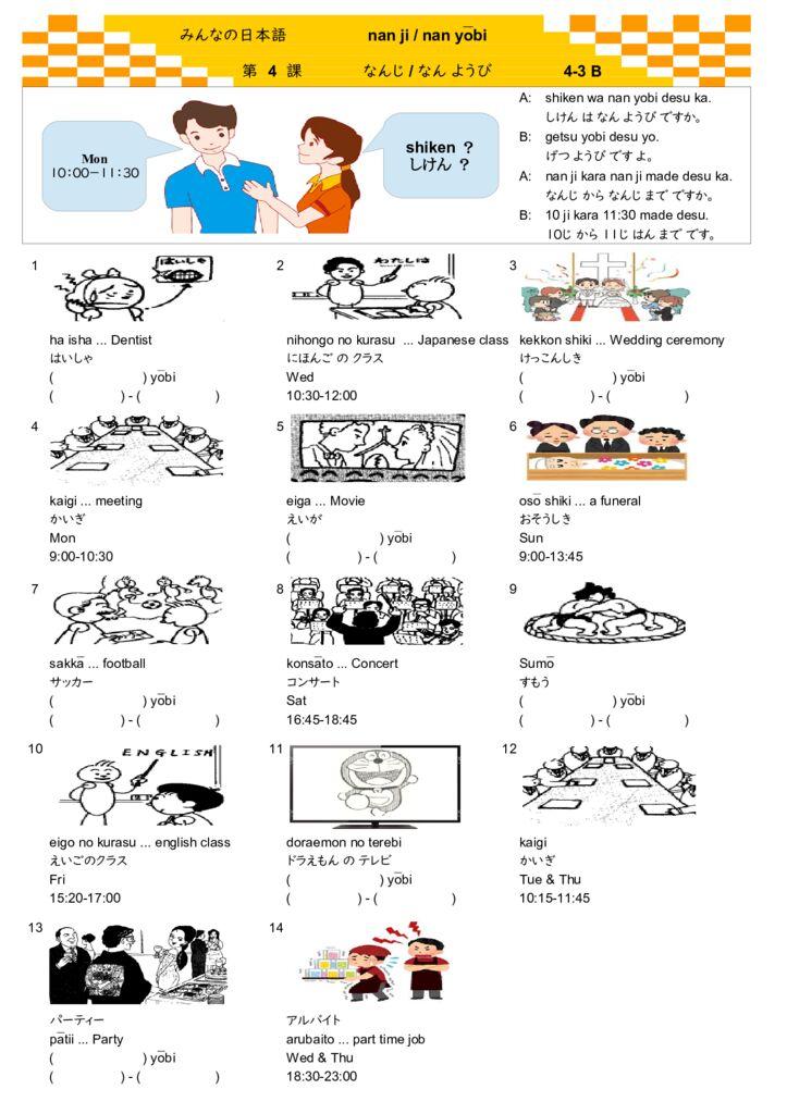 第4課 4-3 何曜日 時間bのサムネイル