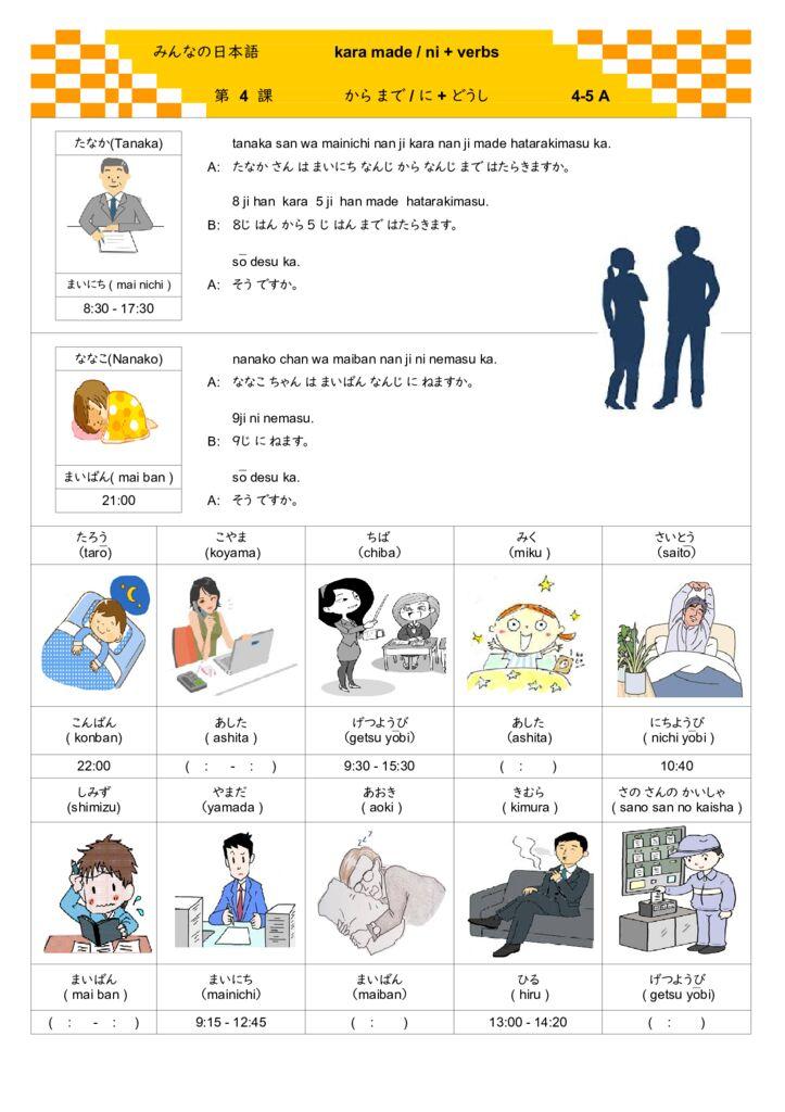 第4課 4-5 から まで・に 動詞aのサムネイル