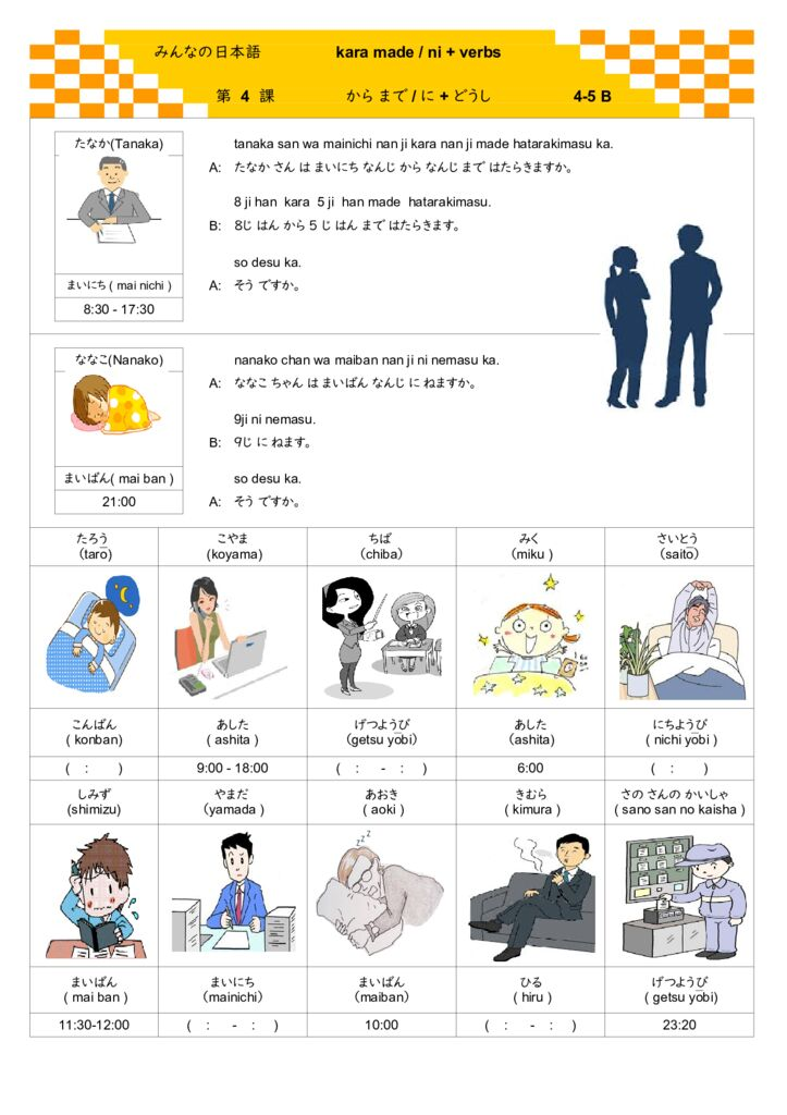 第4課 4-5 から まで・に 動詞bのサムネイル