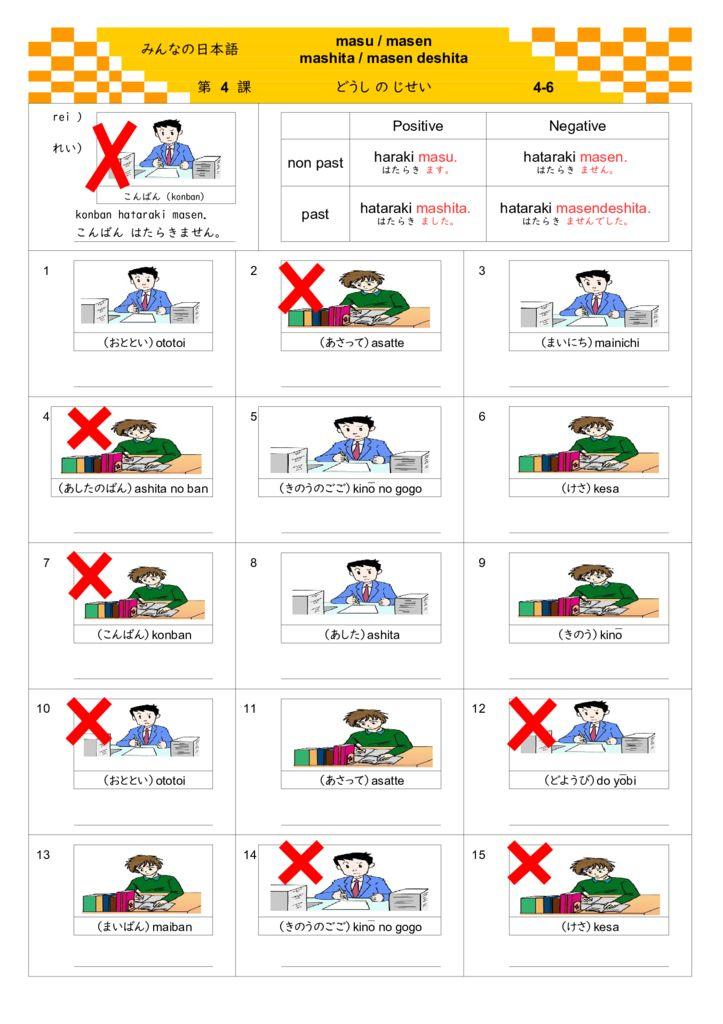 第4課 4-6 動詞の時制のサムネイル