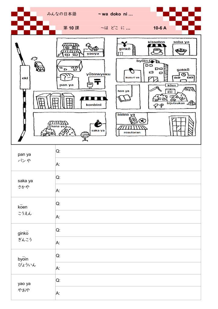 第10課 10-6 (… は どこ に )のサムネイル