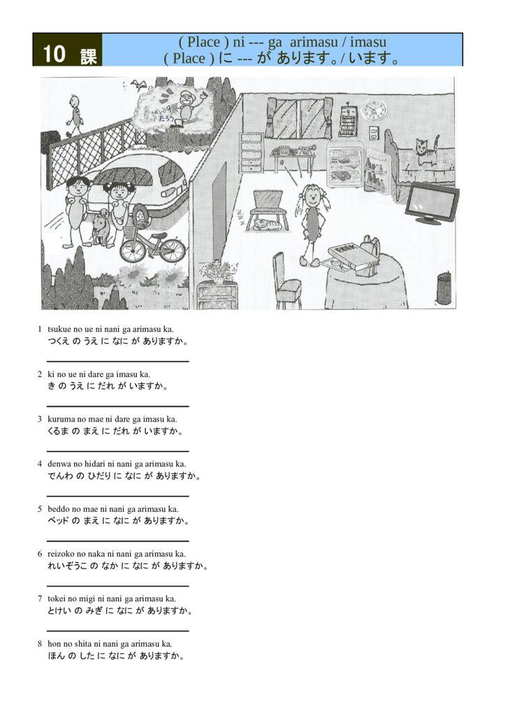 第10課 3のサムネイル