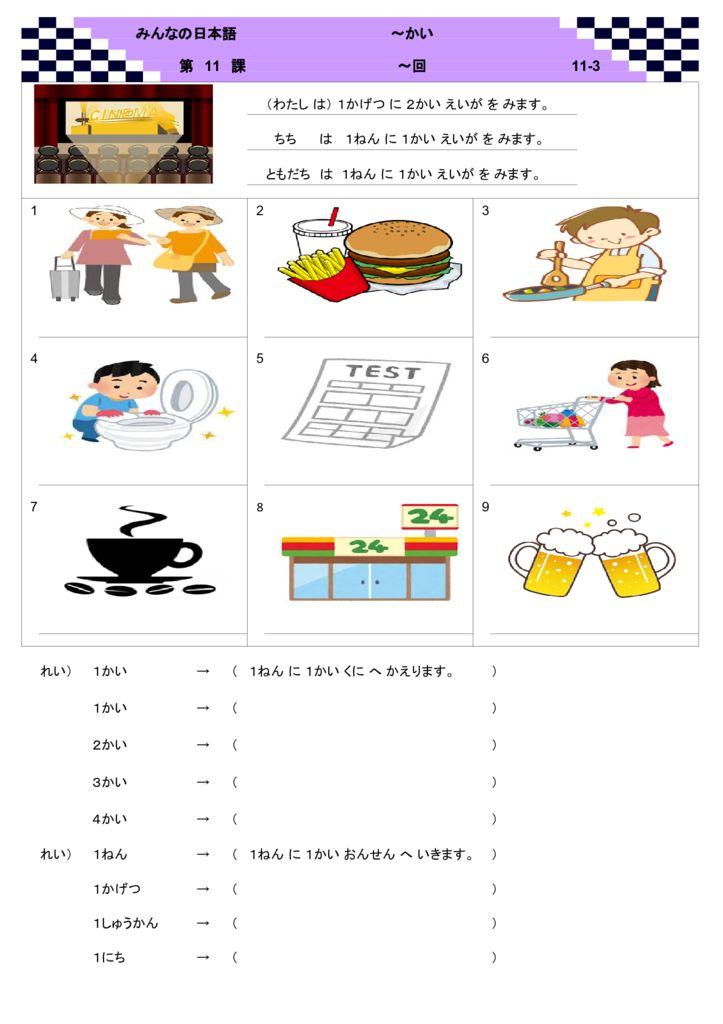 第11課 11-3(~に~かい )のサムネイル