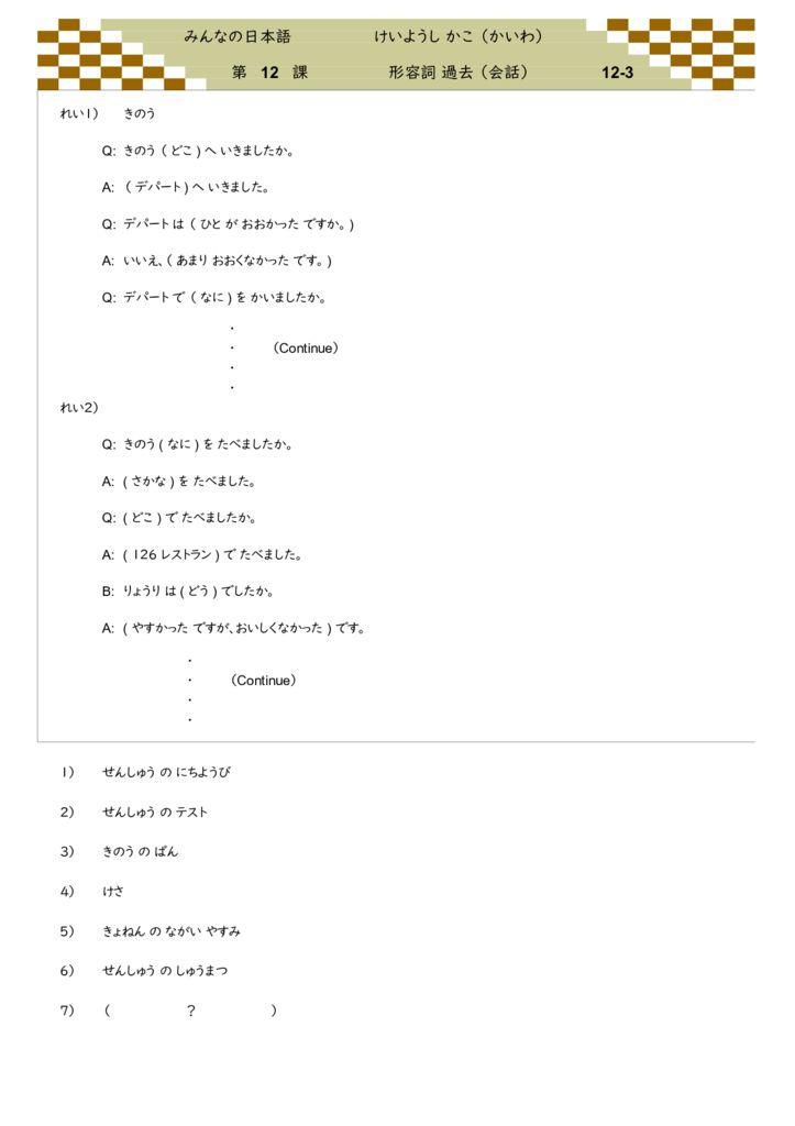 第12課 12-3(形容詞過去 会話)のサムネイル