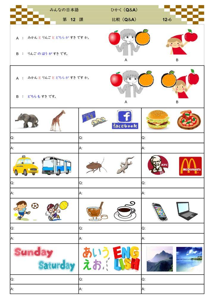 第12課 12-6( 比較級 QA)のサムネイル