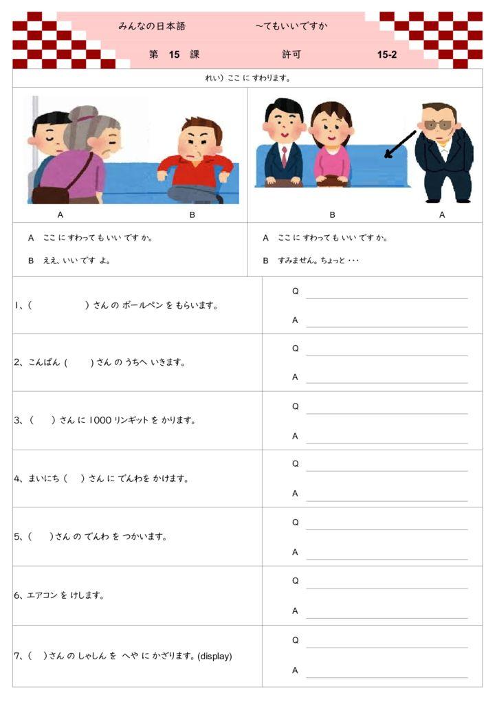 第15課 15-2(許可)のサムネイル
