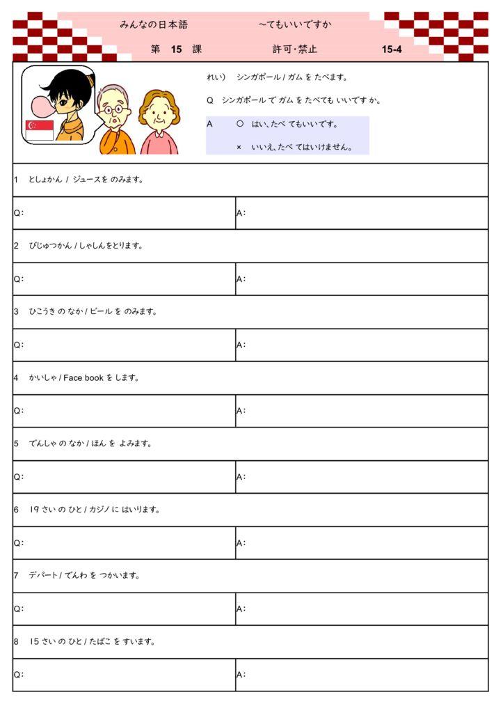 第15課 15-4(許可・禁止)のサムネイル