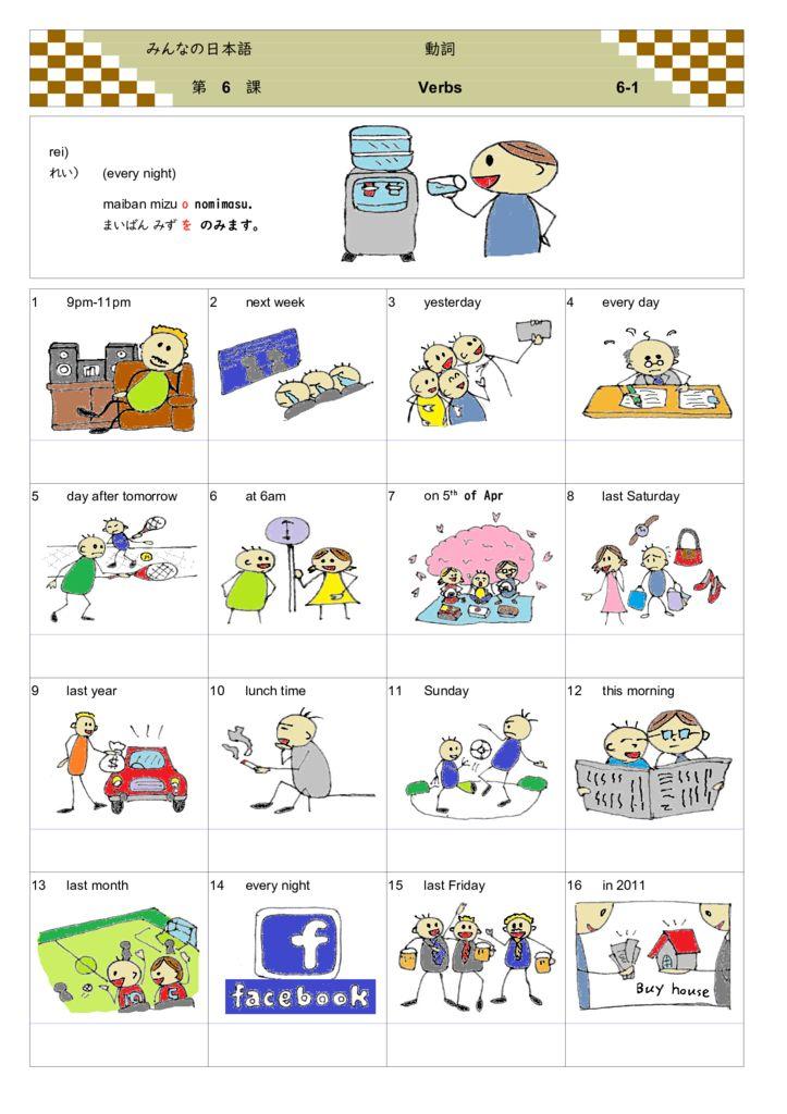 第6課 6-1(動詞文)のサムネイル