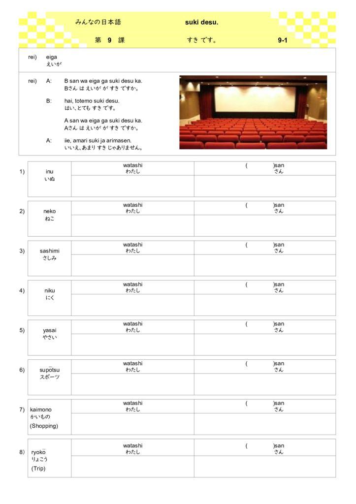 第9課 9-1 (すきですか)のサムネイル