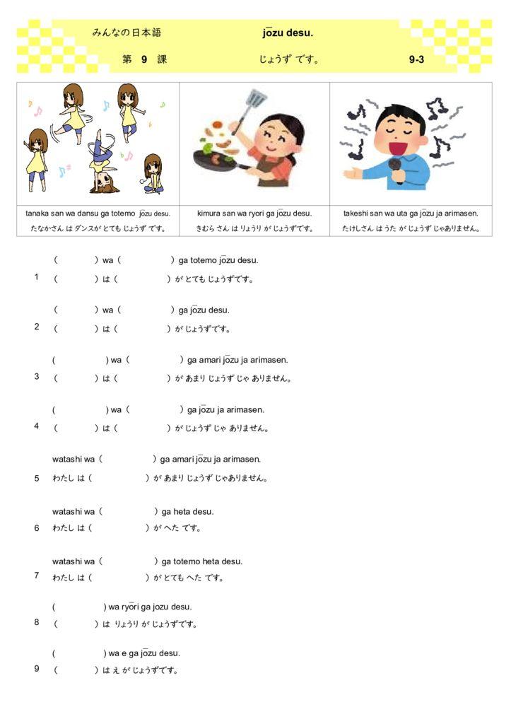 第9課 9-3 (じょうず・へた)のサムネイル