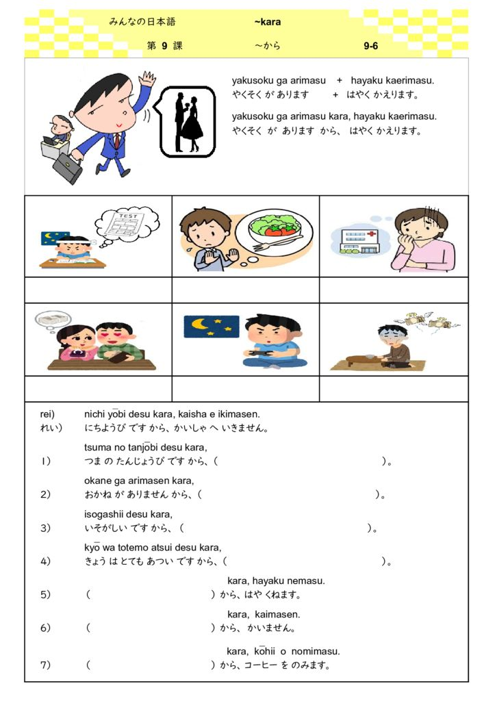 第9課 9-6 (~から)のサムネイル