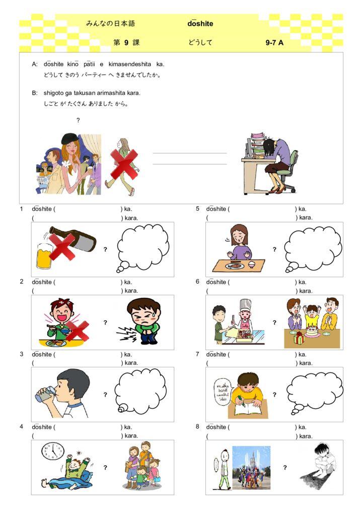 第9課 9-7 (どうして)aのサムネイル