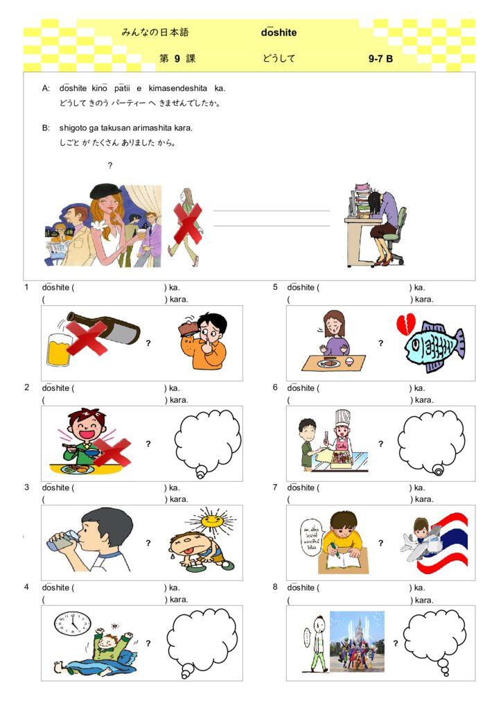 第9課 9-7 (どうして)bのサムネイル