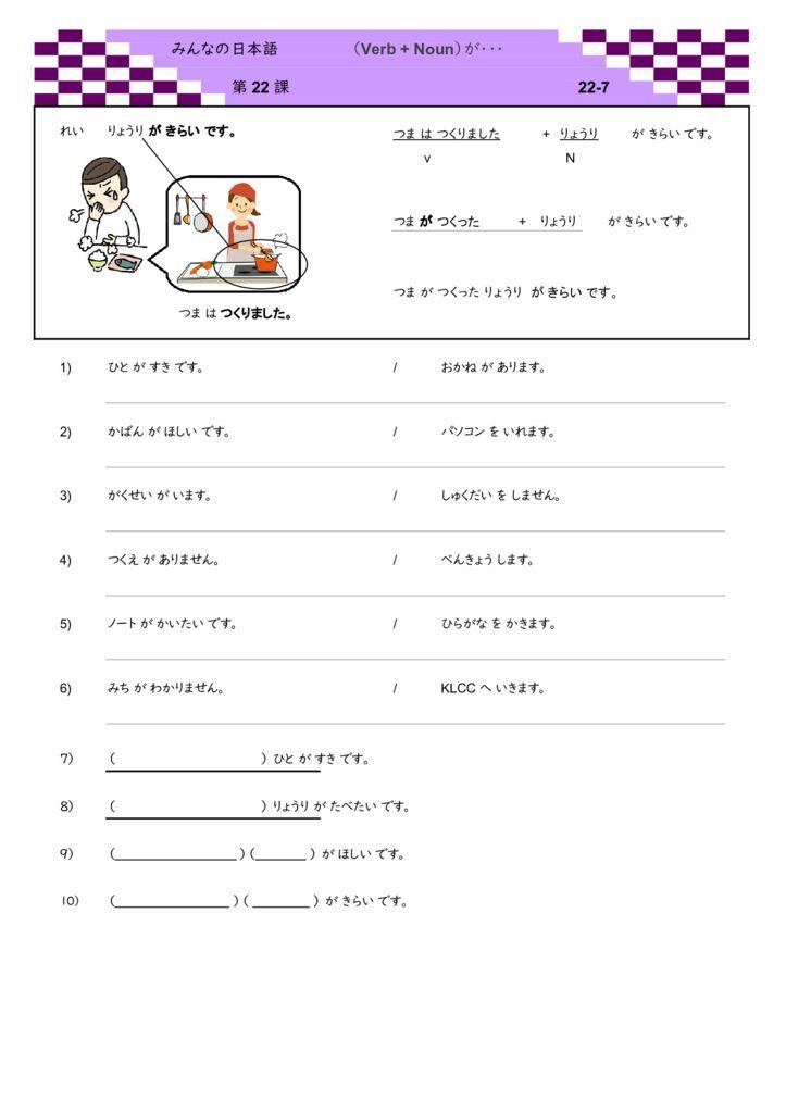第22課 22-7( 動詞+名詞が・・・)のサムネイル